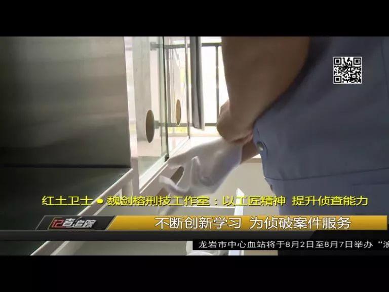 魏剑榕刑技工作室:以工匠精神  提升侦查能力