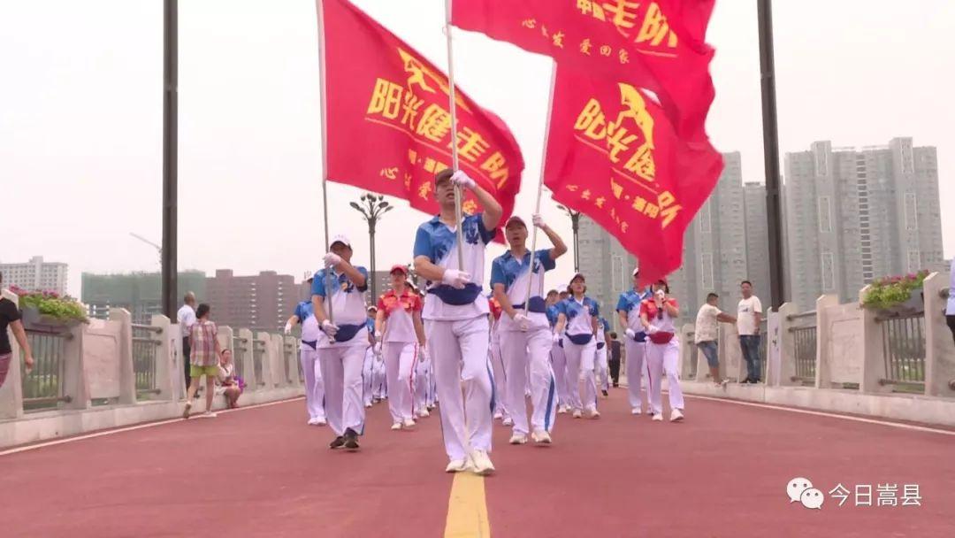 嵩县全民健身活动丰富多彩