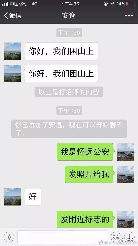 【救助】外地游客访蚌埠古迹迷路,酷暑中民警解困
