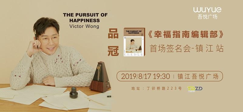 """""""暖心情歌王子""""品冠空降镇江举行新专辑签名会"""