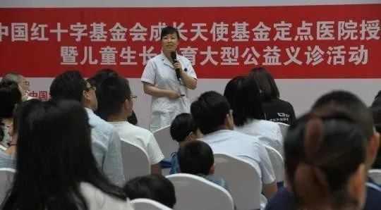 <b>中国红十字基金会9年资助治疗1800余名贫困矮小患儿</b>