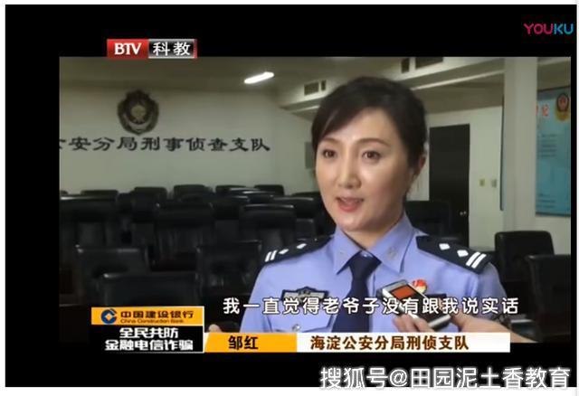 ???北京一大爷被洗脑:骗567万还要抵押900万房产,民警苦劝整整3天才拯救