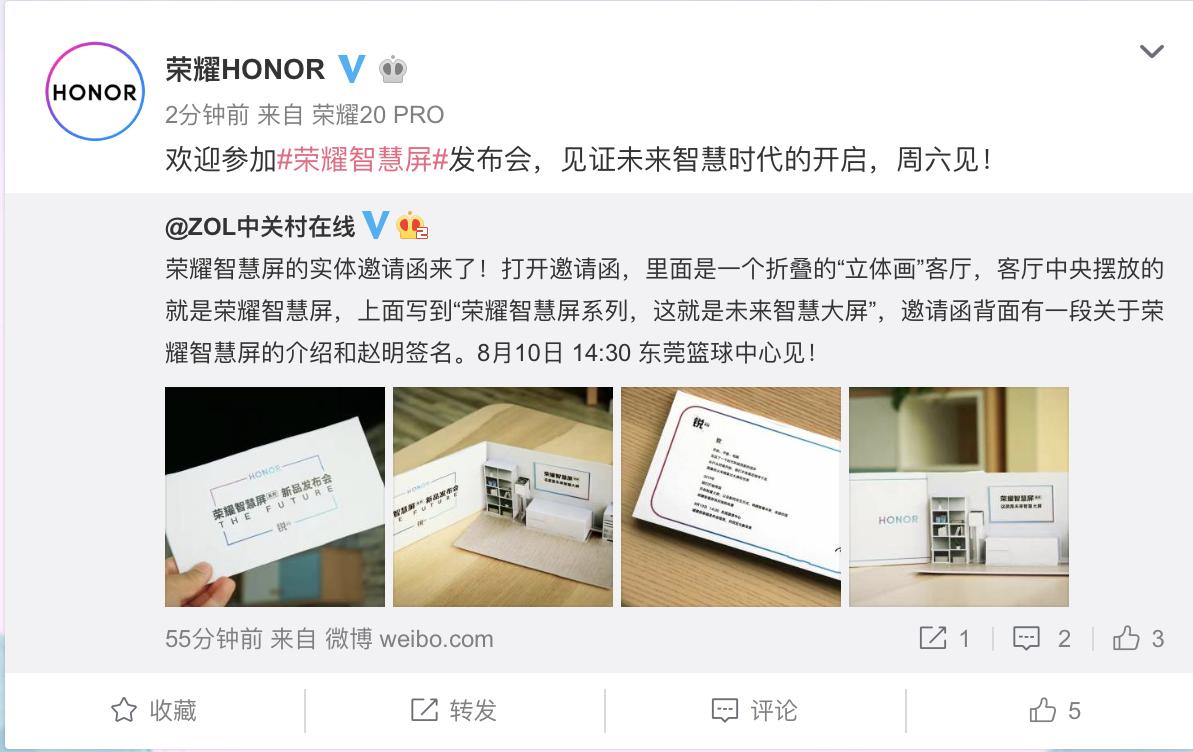 荣耀智慧屏发布会邀请函曝光,8月10日见!