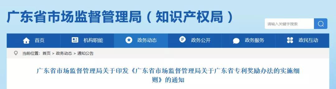 广东省专利奖励办法的实施细则