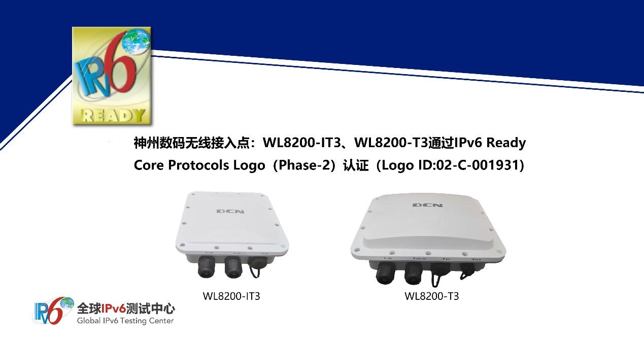 神州数码无线接入点:WL8200-IT3、WL8200-T3通过IPv6 Ready Logo认证