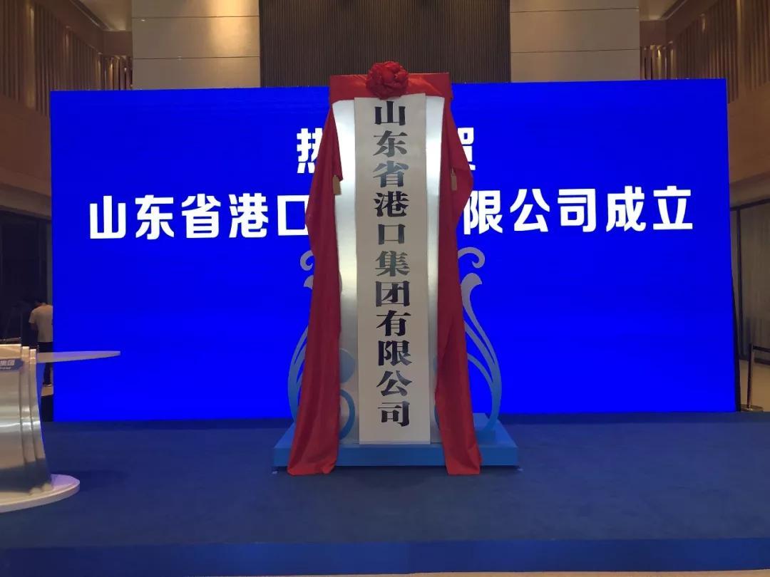 山东省港口集团在青岛挂牌成立 李奉利任总经理