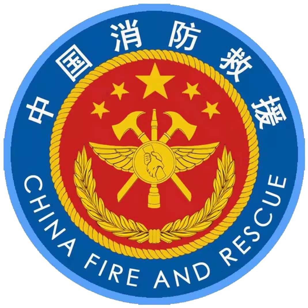 应急管理部发布国家综合性消防救援队伍改革过渡期身份标识牌