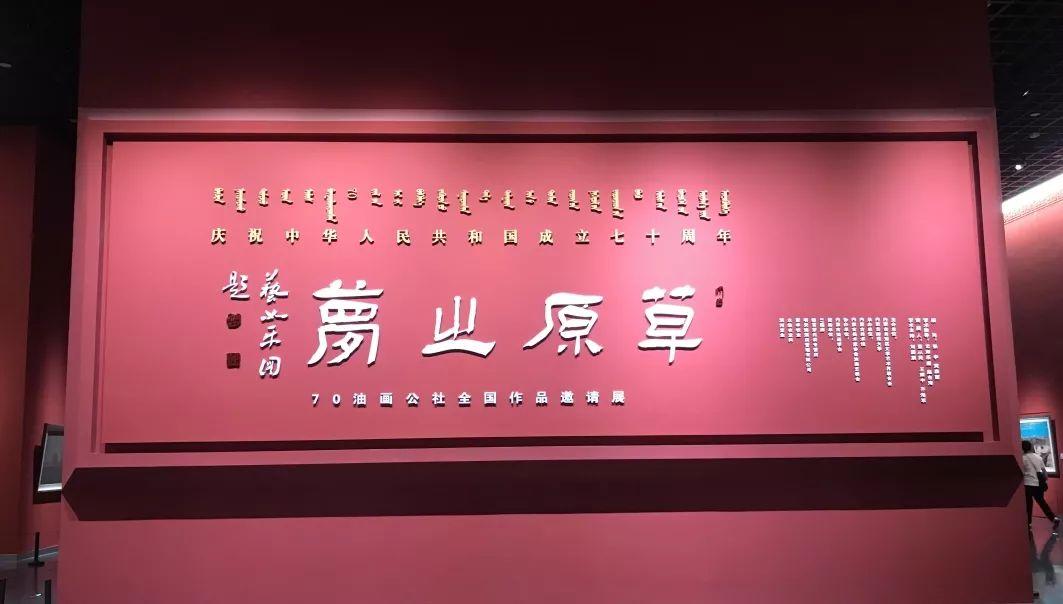 <b>?约吗?内蒙古美术馆又有新展啦~</b>