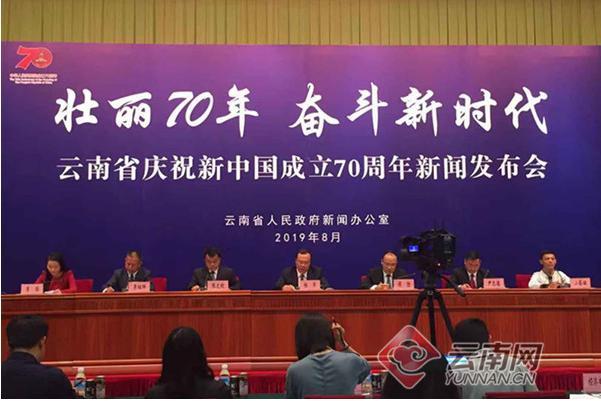 「壮丽70年 奋斗新时代」谱写新篇章 保山高质量打造滇西边境中心城市