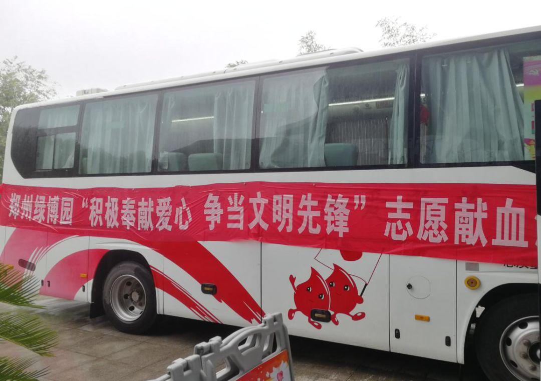 """郑州绿博园开展""""积极奉献爱心 争当文明先锋""""志愿献血活动"""