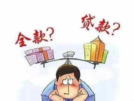 全款买房和贷款买房的优缺点 买房时怎么选择