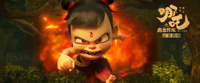 《哪吒》票房破25亿!成为首部进入内地票房榜前十动画电影