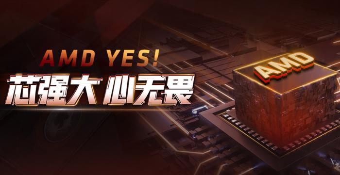 <b>AMD R5 3400G性能曝光,地表最强APU钦定了!</b>