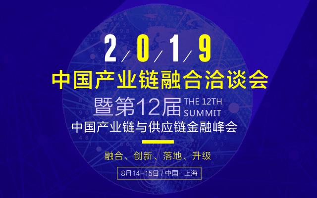 <b>2019中国产业链融合洽谈会,供应链金融模式演化与趋势</b>