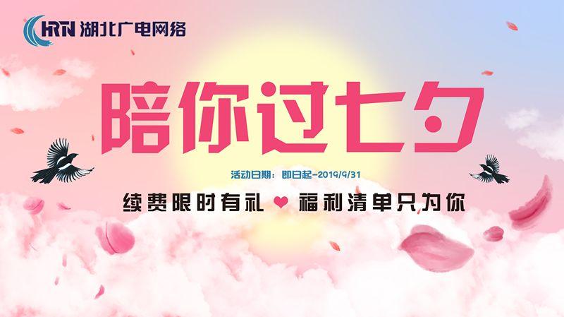 【重磅】陪你过七夕!荆州广电网络爱的大回馈,续费限时有礼,福利清单只为你!
