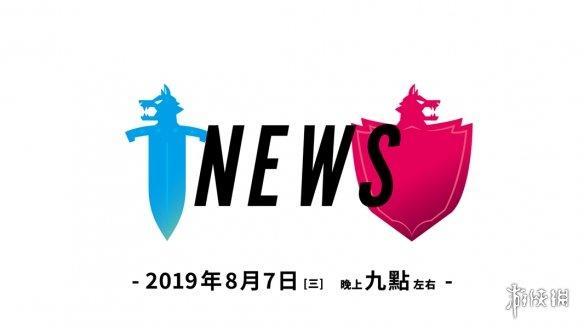 期待!《宝可梦:剑/盾》8月7日晚9点公开新情报