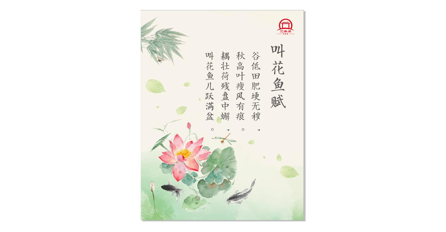 西安竺典阁叫花鱼的故事