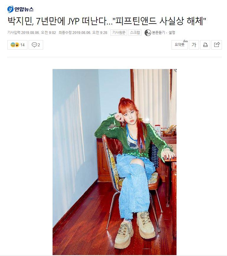 JYP女团解散!成员合约到期不续离开公司,网友:太遗憾...