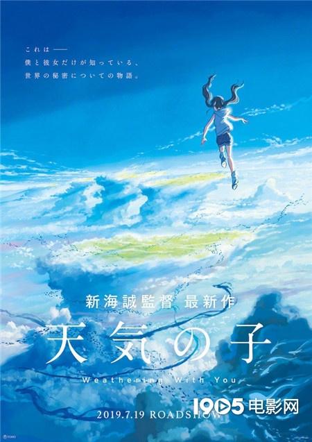 日本票房:《速激》不敌《天气之子》屈居亚军