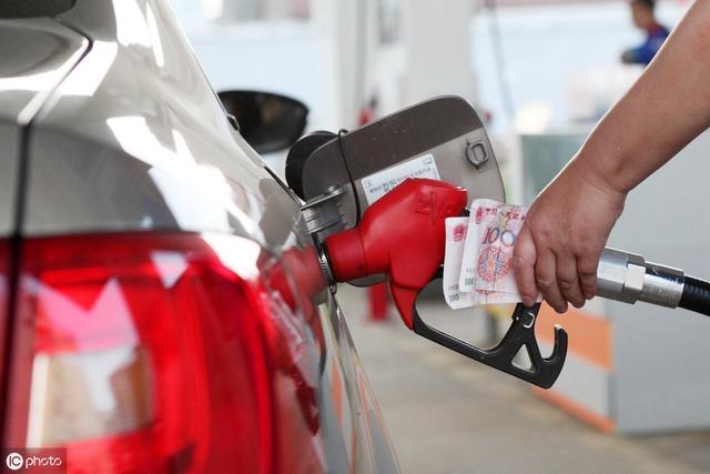 成品油迎第五次下调!每升预计下调6分钱