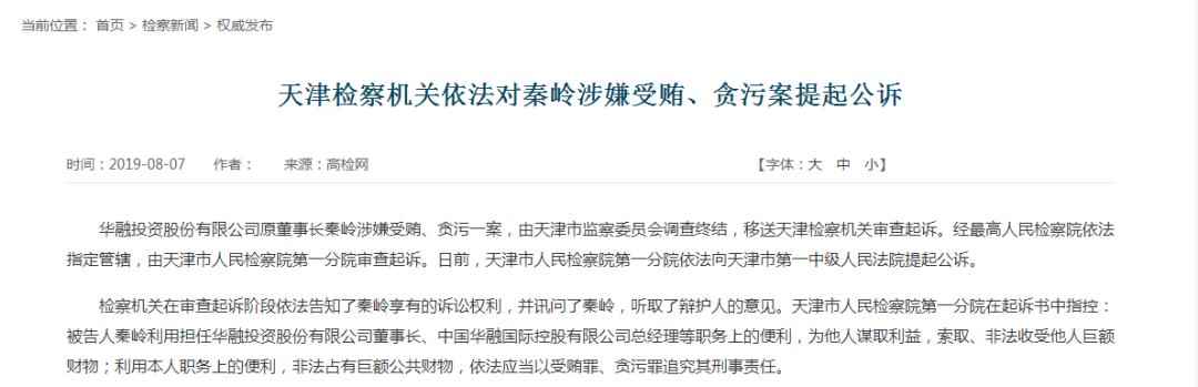 涉赖小民案  云南省委原书记秦光荣之子被公诉