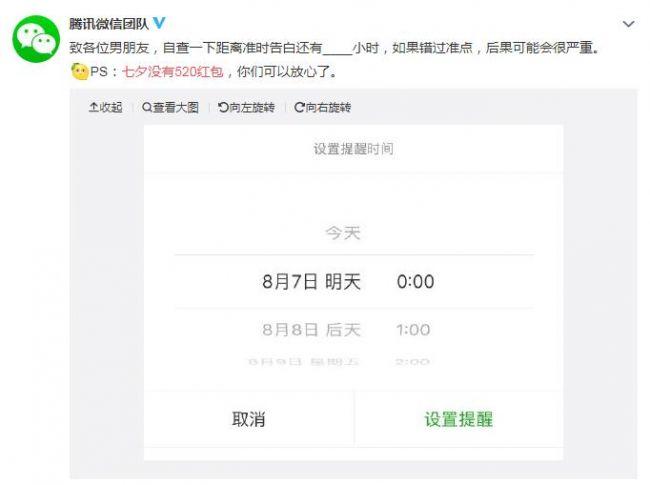 微信取消七夕520红包 支付宝喊话:我有