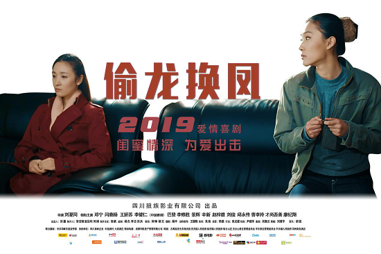 《偷龙换凤》定档8月16日,二女相争笑演梨园风云