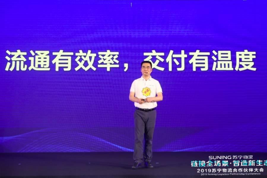 <b>首次公开3大产品与7大武器,时隔两年,姚凯再次解读苏宁物流</b>