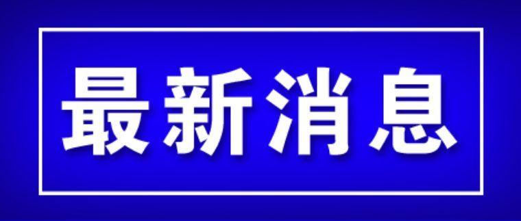 国家电影局:暂停大陆影片和人员参加2019年第56届台北金马影展_电影节
