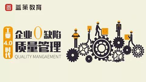 产供研学习系列 | 工业4.0时代企业零缺陷质量管理