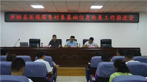 洪雅县全力推进医保服务对象基础信息收集工作
