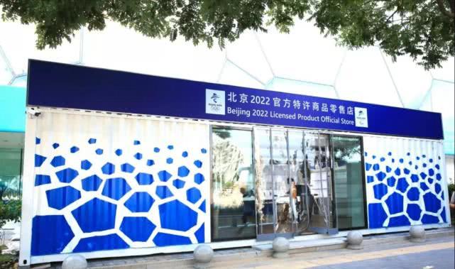 冬奥场馆将成北京休闲消费新地标 特许商品设计兼顾三大赛区