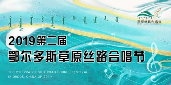 """<b>""""草原丝路·歌的海洋""""2019第二届鄂尔多斯草原丝路合唱节即将震撼开唱</b>"""