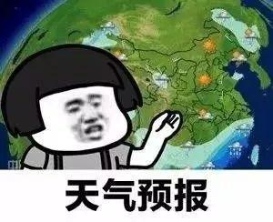 """<b>哈哈哈哈,今日七夕,河南大部有雨!今晚可能难见""""牛郎""""牵""""织女""""</b>"""