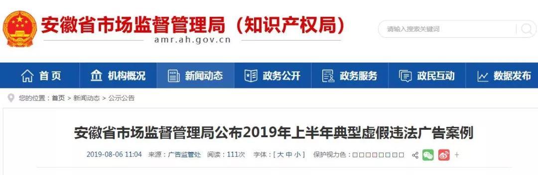 【曝光】通报!黄山市一起典型虚假违法广告案例公布!