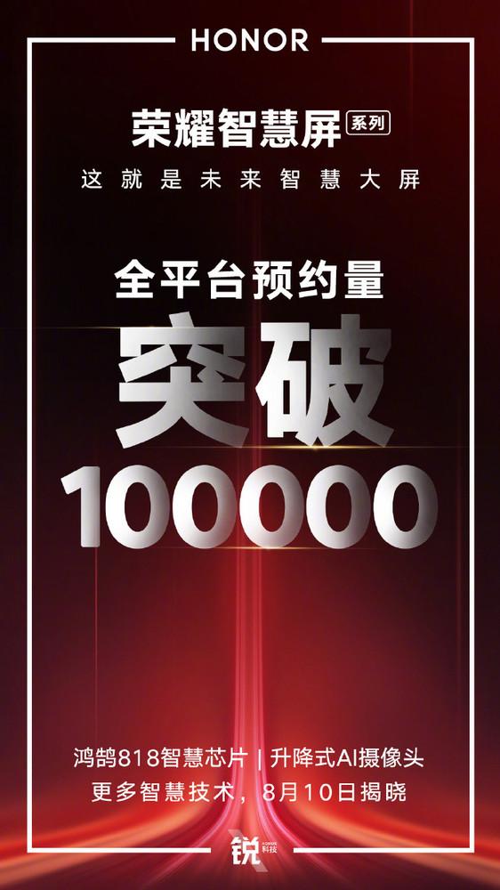 荣耀智慧屏预约量破10万 搭载自研鸿鹄芯片值得期待
