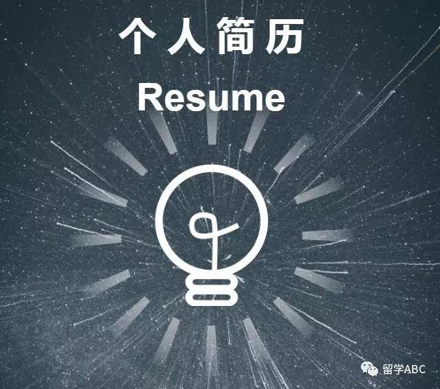【简历】留学申请是否需要个人简历?对申请到底有多大帮助?