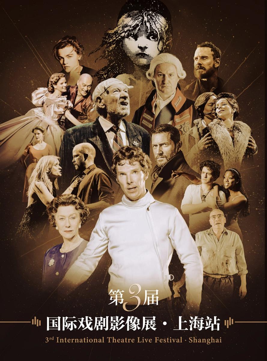 第三届国际戏剧影像展上海开幕  《疯王乔治三世》等14部佳作将放映