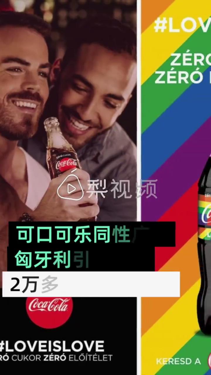 #可口可乐同性广告遭抵制#,匈牙利2万5千人签名要求下架