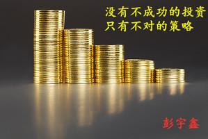 彭宇鑫:8.7黄金走势分析,黄金还会涨吗?黄金被套怎么办?