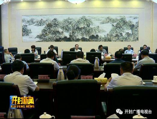 中国开封第37届菊花文化节组委会第一次全体会议召开
