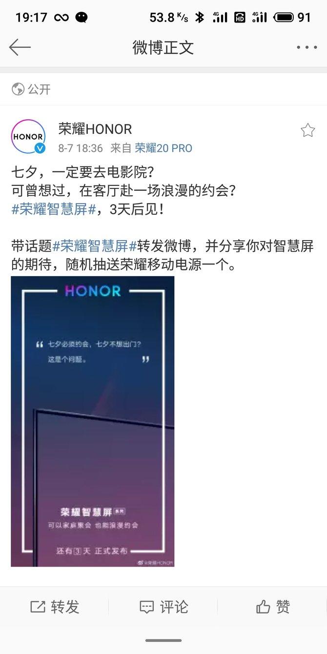 荣耀智慧屏发布会倒计时3天:超窄边框曝光