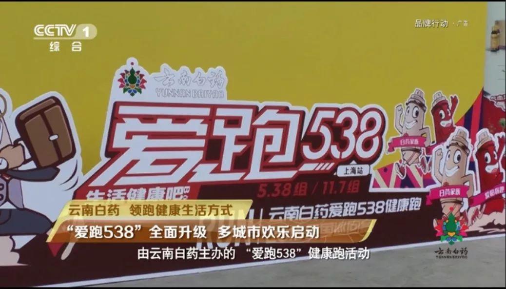 """云南白药 领跑健康生活方式 ——""""爱跑538""""全面升级 多城市欢乐启动"""