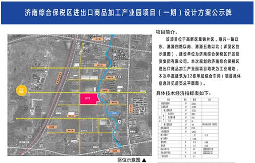 <b>济南高新区将新添一跨境电商仓储物流中心</b>
