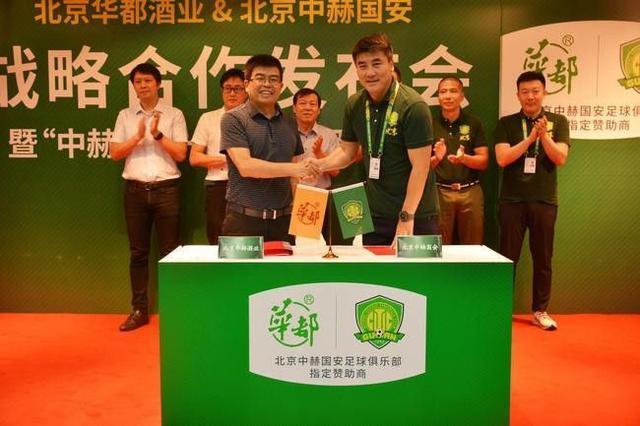 共建北京老字号!北京华都酒业正式成为中赫国安官方指定赞助商