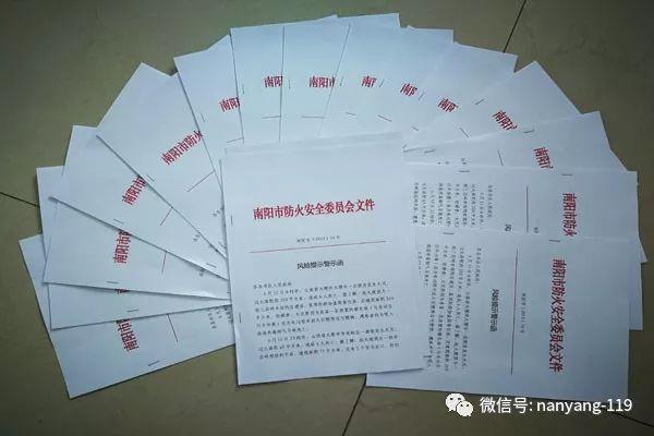 """南阳市防火安全委会多措并举强化""""防风险保平安迎大庆""""专项行动"""