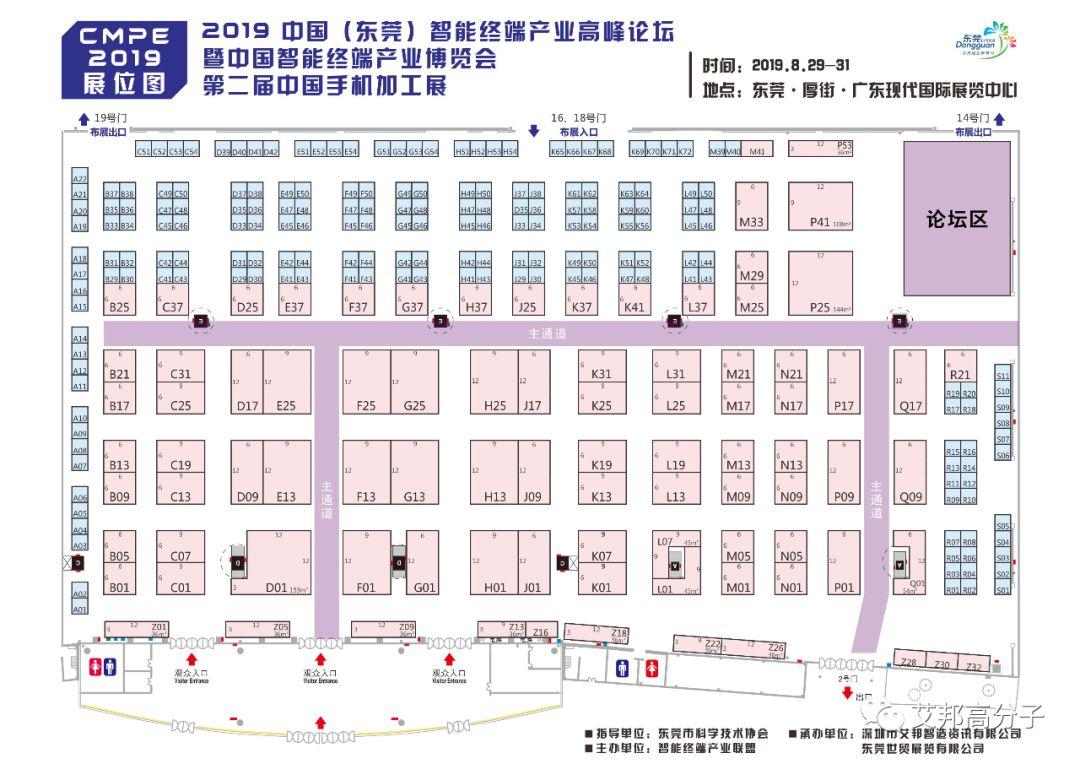 观众登记中:中国手机加工产业博览会(8月29-31日·东莞)