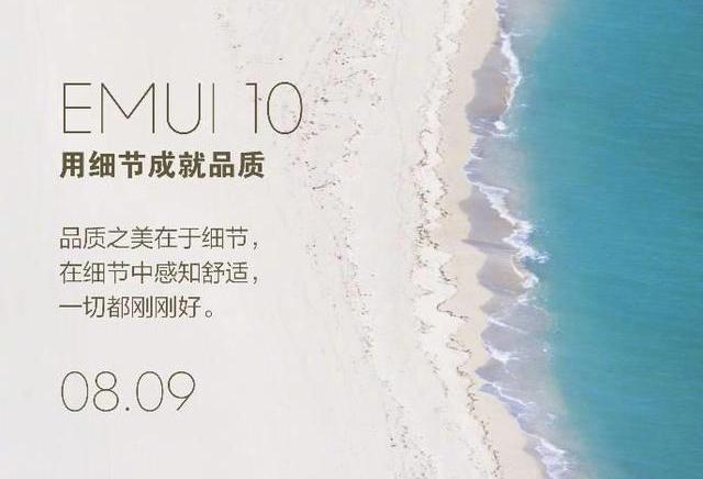 华为EMIU10来了!官方预热海报亮相,你的手机型号在更新列表里吗