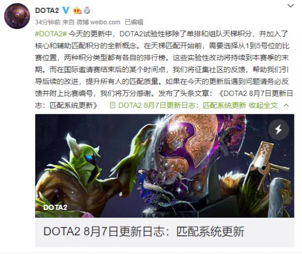 《DOTA2》天梯系统更新 移除单排和组排积分