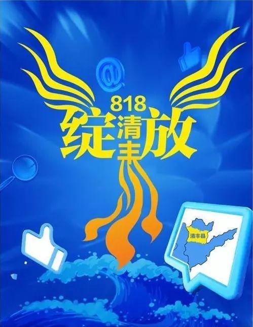 凤凰传奇放歌中国极限运动大会,8月18日濮阳 · 清丰不见不散!